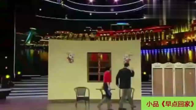 【视频】黄宏小品《早点回家》讽刺入骨,台下掌声不断
