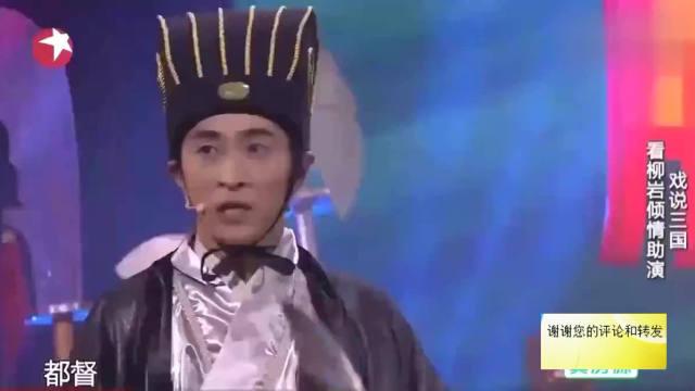 【视频】王宁、艾伦小品《赤壁》看柳岩戏说三国!