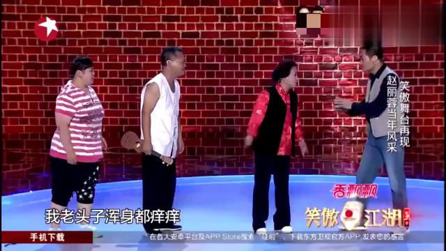 【视频】李玉梅再现赵丽蓉当年风采,评剧小品引人怀念,经典呐