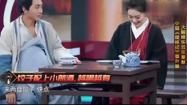 【视频】贾玲张小斐小品《捉妖记》,贾玲:我不是人,搭档:你太客气了