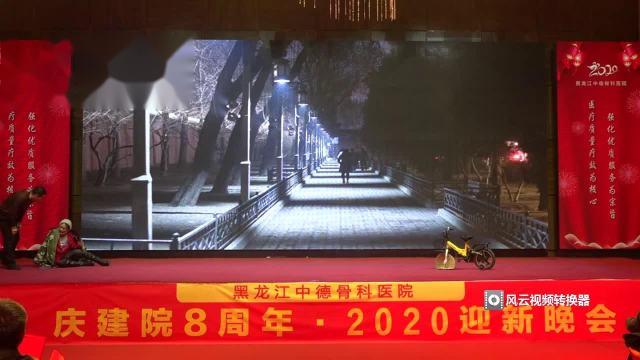 【视频】庆建院8周年2020迎新晚会黑龙江中德骨科医院脊柱科医护表演小品《扶不扶》-3