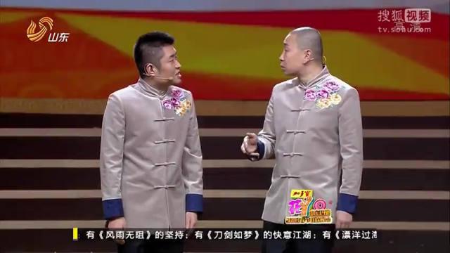 【视频】《2016猴年春晚相声小品集》苗阜王声《文武双全》 神解读水浒传