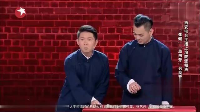 【视频】爆笑相声:卢鑫玉浩表演圣斗士星矢,单田芳老师版本更搞笑!