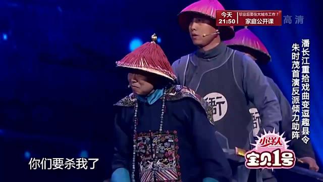 【视频】小品:潘长江掏出火药枪,刺客问:是什么暗器?潘长江回答得真逗
