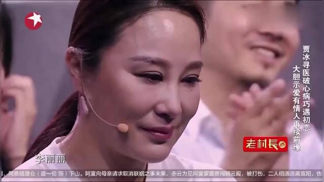 【视频】贾冰小品声情并茂,台上演讲式表白,台下李丽丽感动落泪!