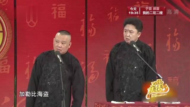 【视频】相声:郭德纲调侃自己二大爷,说他兼总经理、董事长和保安队长