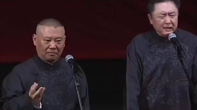 【视频】郭德纲于谦相声:大写的服,台下观众掌声就没停过