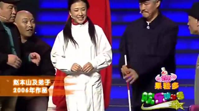 【视频】赵本山被春晚毙掉的小品,这小品堪称经典,一般人没看过