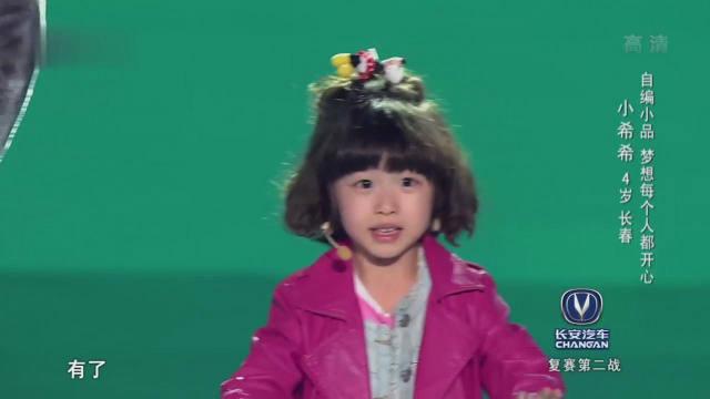 【视频】出彩中国人:东北人真是自带笑点!明明还是个小屁孩,就来演小品