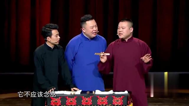 【视频】岳云鹏孙越经典相声三个才子:我清华毕业的,你毙了我啊!