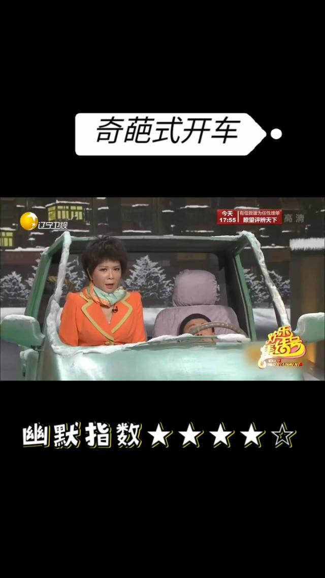 【视频】小品《车站奇遇》花絮:潘长江另类开车方式引来蔡明疑惑